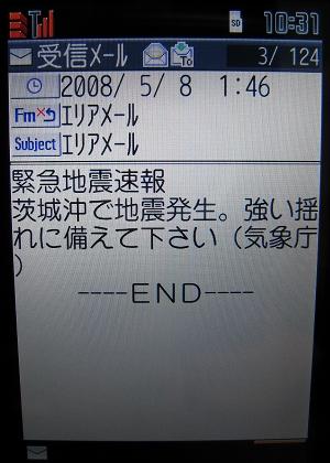 地震速報メール