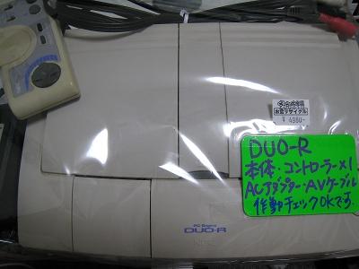 結構美品なDUO-R