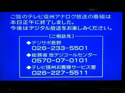 テレビ信州の告知画面
