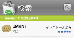 IMoNiを検索