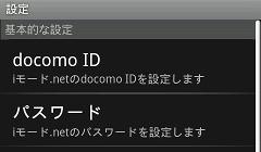 docomo IDとパスワード設定