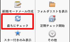 iモードメールを受信