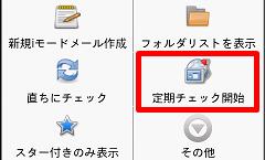 iモードメールを定期的に受信